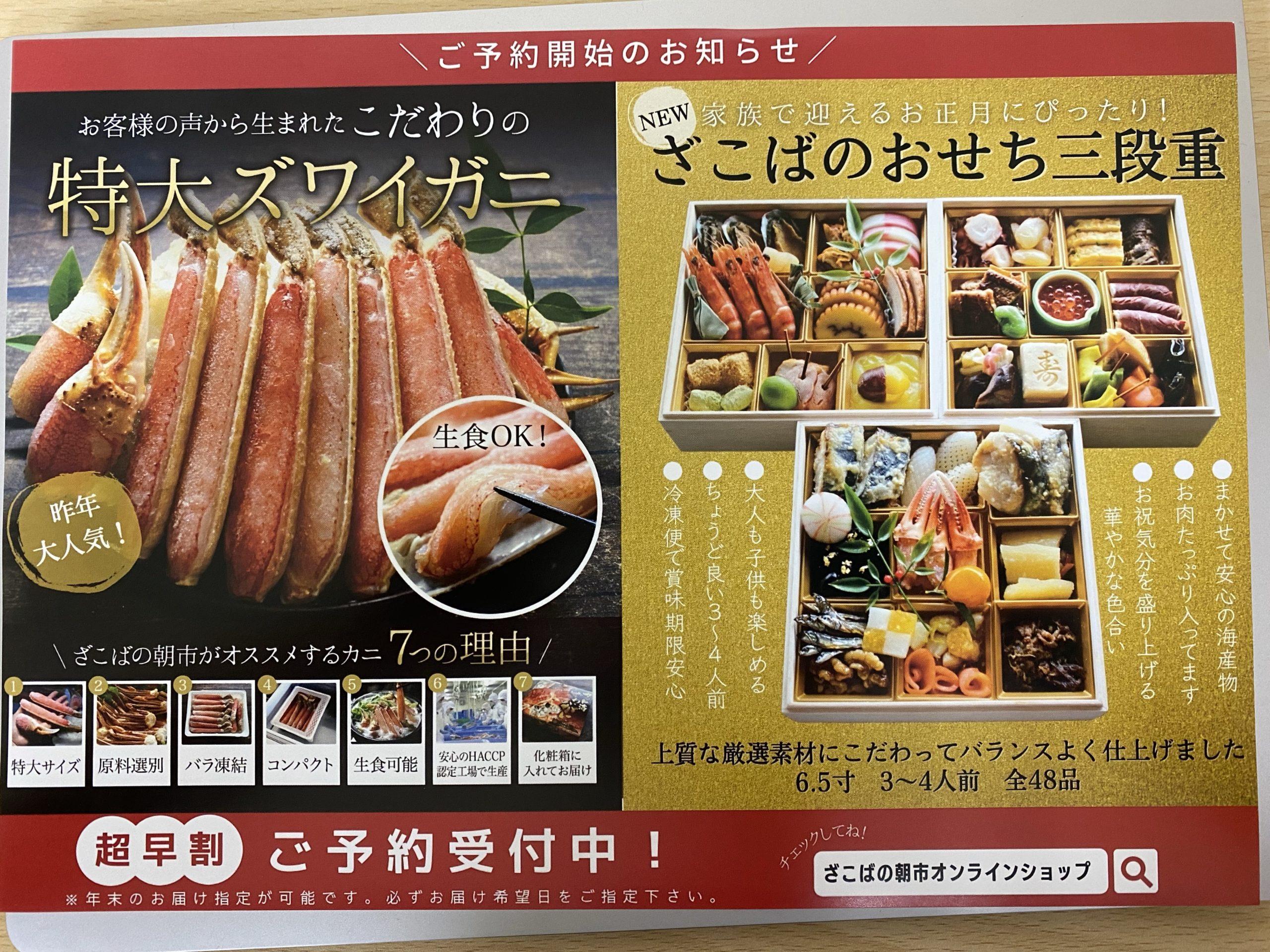 """ざこばの""""おせち""""が登場!!"""